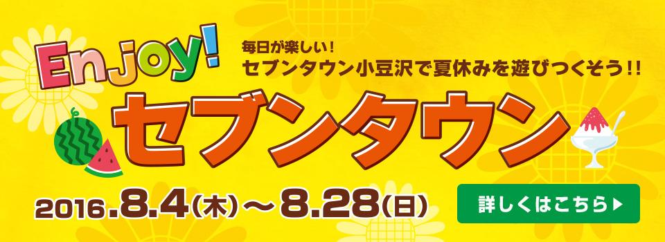 8月イベントポスター