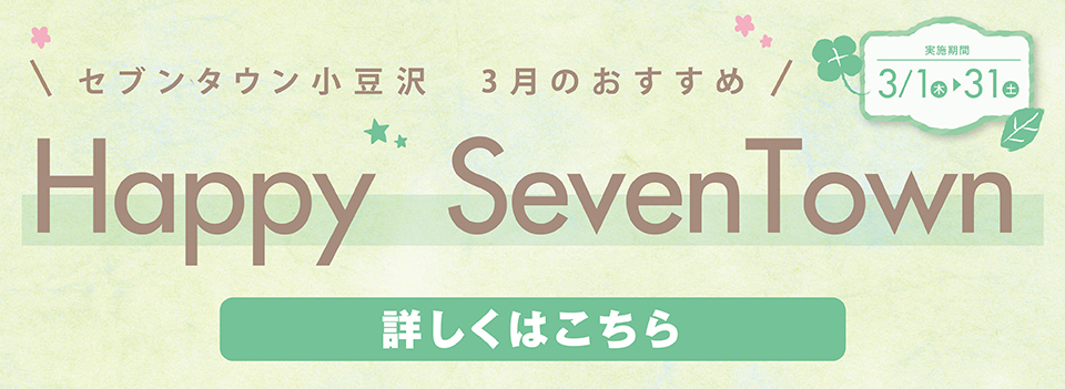 Happy SevenTown