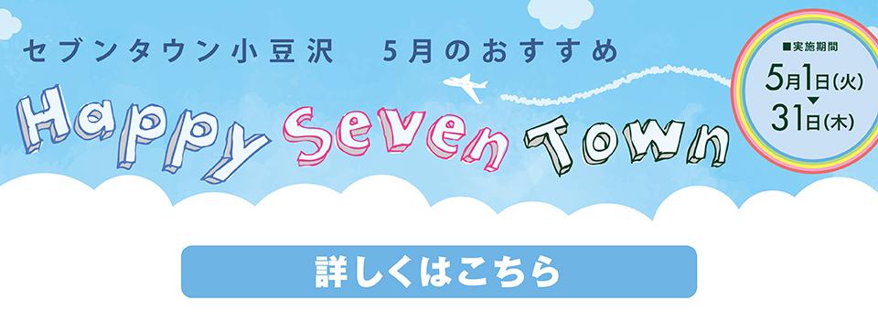 Happy SevenTown 5月のおすすめ