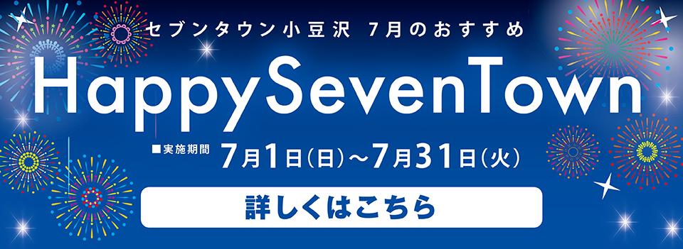 Happy SevenTown7月