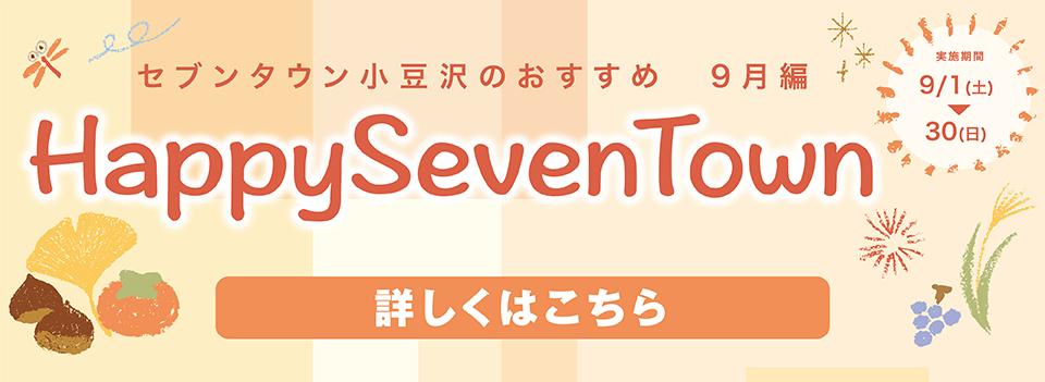 Happy SevenTown9月