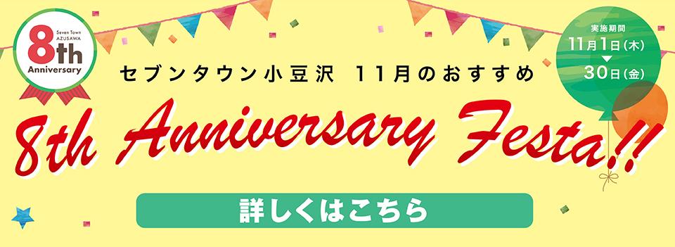 8th Anniversary Festa